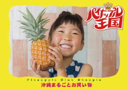 Pineapple Kingdom